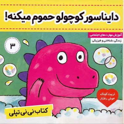 كتاب-ني-ني-تپلي(3)دايناسور-كوچولو-حموم-ميكنه