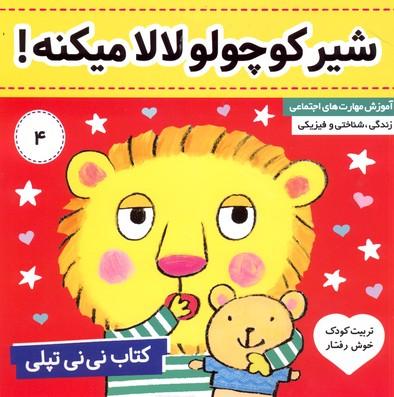كتاب-ني-ني-تپلي(4)شير-كوچولو-لالا-ميكنه