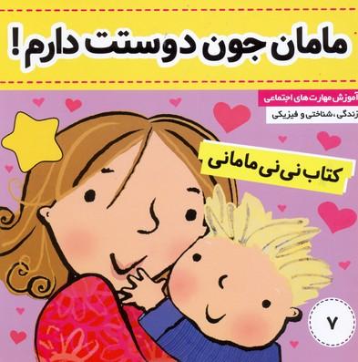 كتاب-ني-ني-ماماني(7)مامان-جون-دوست-دارم