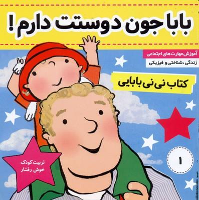 كتاب-ني-ني-بابايي-1-بابا-جون-دوست-دارم