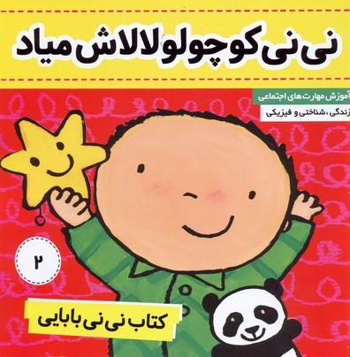 كتاب-ني-ني-بابايي-2-ني-ني-كوچولو-لالاش-مياد