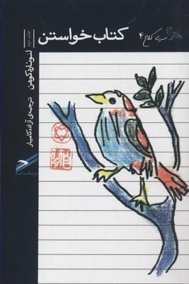 سري-كلاغ-4-كتاب-خواستن