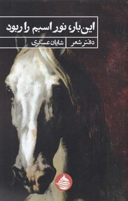 اين-بار-نور-اسبم-را-ربود