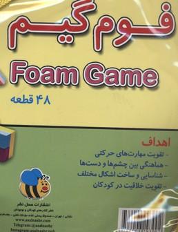 فوم-گيم-48قطعه