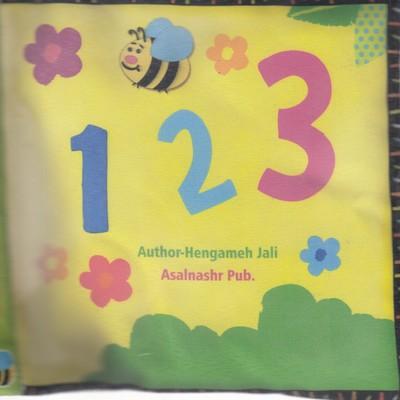 كتاب-پارچه-اي-123-انگليسي