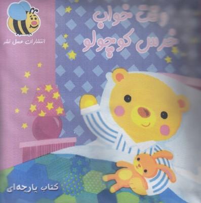كتاب-پارچه-اي-وقت-خواب-خرس-كوچولو