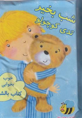 كتاب-بالشي-شب-بخير-تدي-كوچولو