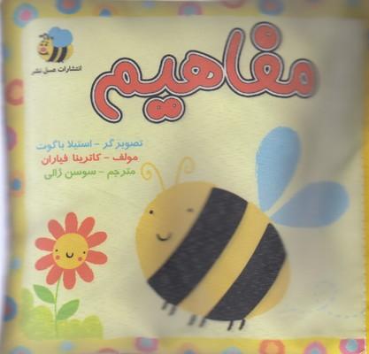 كتاب-پارچه-اي-مفاهيم-زنبور