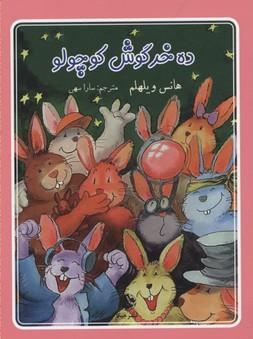 ده-خرگوش-كوچولو