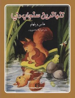 تنهاترين-سنجاب-دنيا