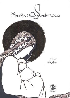 معنا-شناسي-سكوت-در-قرآن-و-روايات