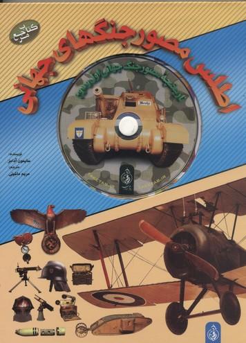 اطلس-مصور-جنگهاي-جهاني(همراه-cd)