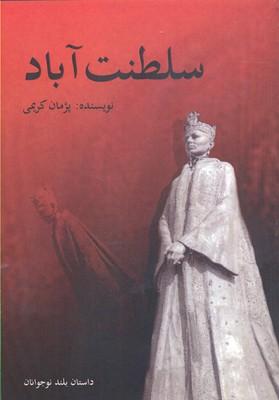 سلطنت-آباد
