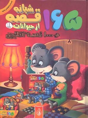 165-قصه-شبانه-از-حيوانات-جلد1