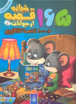 165-قصه-شبانه-از-حيوانات-جلد2-