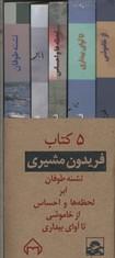 پك-5-كتاب-فريدون-مشيري