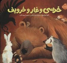 خرسي-و-دوستانش،-خرسي-و-غار-و-خروپف