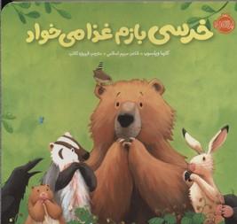 خرسي-و-دوستانش(بازم-غذا-مي-خواد)