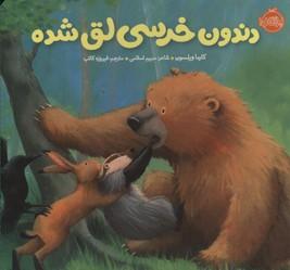 خرسي-و-دوستانش(دندون-خرسي-لق-شده)
