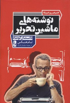 نوشته-هاي-ماشين-تحرير