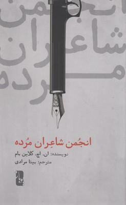 انجمن-شاعران-مرده