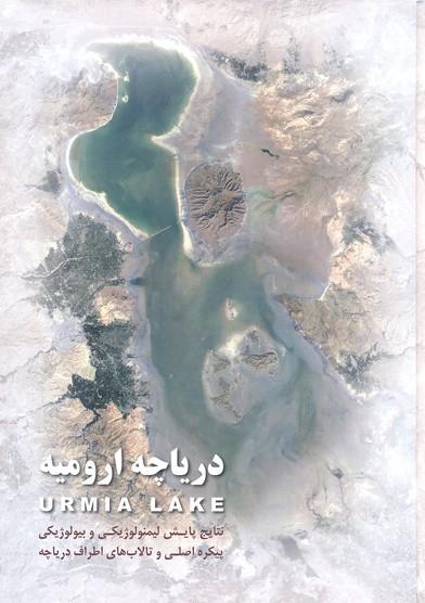 درياچه-اروميه