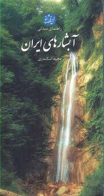 آبشارهای-ایران-