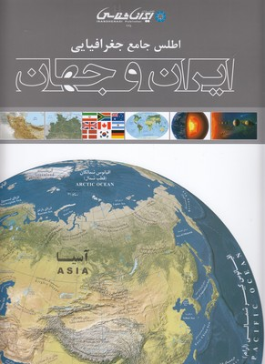 اطلس-جامع-جغرافيايي-ايران-و-جهان