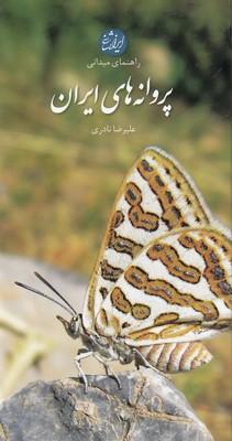 پروانه-هاي-ايراني