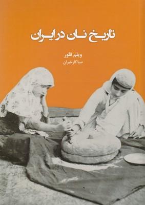 تاريخ-نان-در-ايران