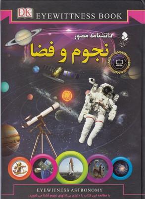 تصویر دانشنامه مصور نجوم و فضا