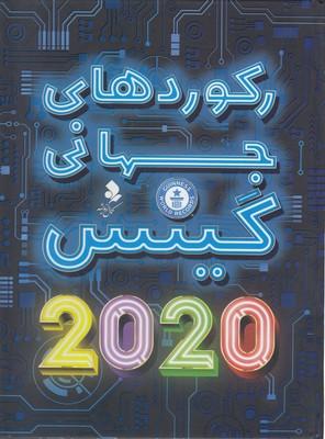 رکوردهای-جهانی-گینس-2020-