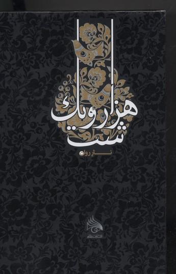 هزار-و-يك-شبr(قابدار-4جلدي)