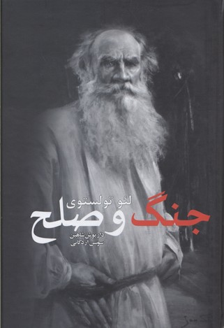 جنگ-و-صلح(4جلدي)