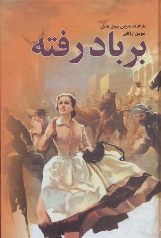 بر-باد-رفته(3جلدي)