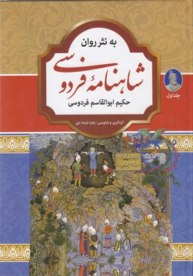 شاهنامه-فردوسي-به-نثرروان