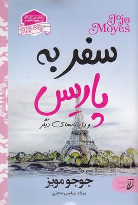 سفر-به-پاريس