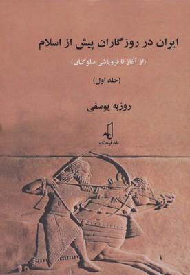 ايران-در-روزگاران-پيش-از-اسلام(1)