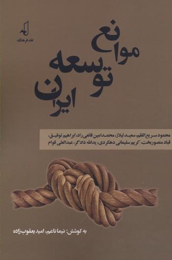 موانع-توسعه-ايران