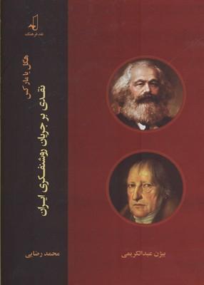 هگل-يا-ماركس-نقدي-بر-جريان-روشنفكري-ايران