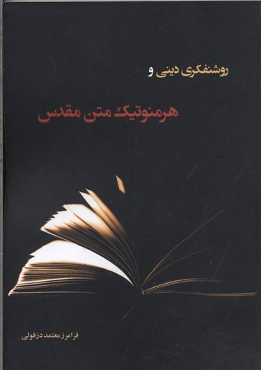 روشنفكري-ديني-و-هرمنوتيك-متن-مقدس