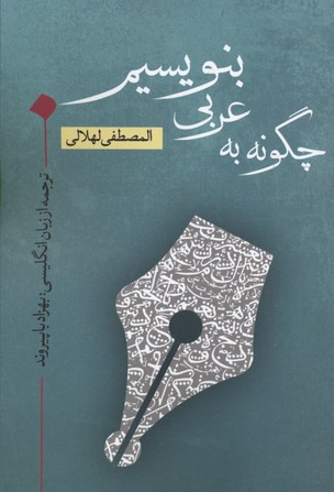 چگونه-به-عربي-بنويسيم