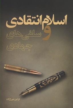 اسلام-انتقادي-وسلفي-هاي-جهادي