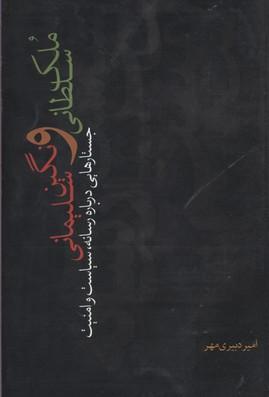 ملك-سلطاني-ونگين-سليماني