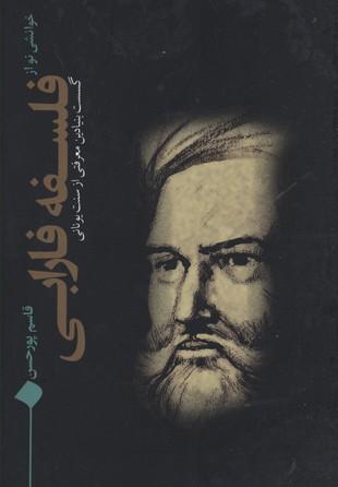 خوانشي-نو-از-فلسفه-فارابي