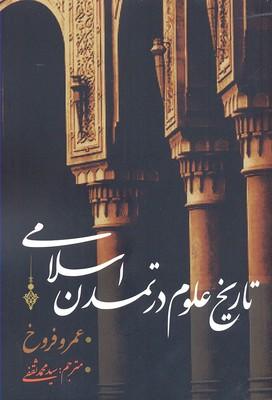 تاريخ-علوم-در-تمدن-اسلامي