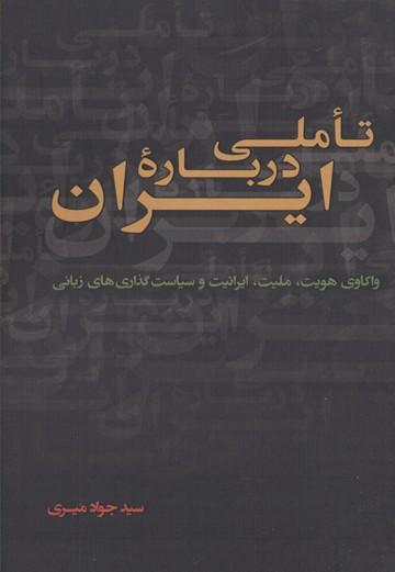تاملي-دربار-ايران