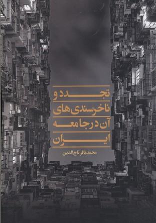 تجدد-و-ناخرسندي-هاي-آن-در-جامعه-ايران