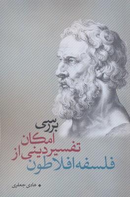 بررسي-امكان-تفسير-ديني-از-فلسفه-افلاطون