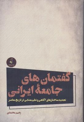گفتمان-هاي-جامعه-ايراني